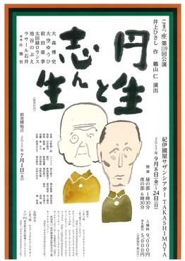 円生チラシ表-thumb-262xauto-438[1]