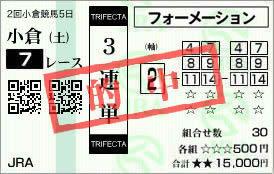 小倉7_5