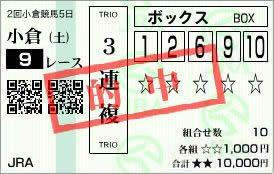 小倉9_12