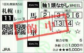 札幌11_15