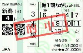 新潟4_7