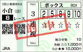 小倉8_15