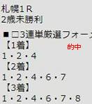 ichi729.jpg