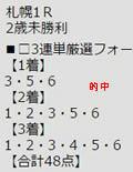 ichi730.jpg