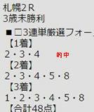 ichi730_2.jpg