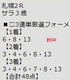 ichi812_2.jpg