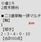 ichi813_1.jpg