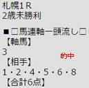 ichi820_1.jpg