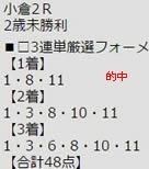 ichi92_2.jpg