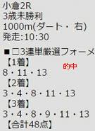 ichi93_2.jpg
