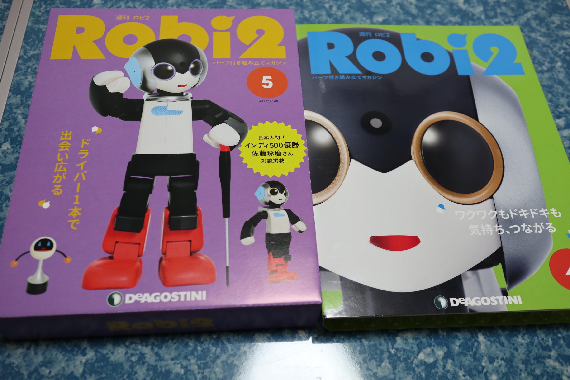 2017年ロビ4号5号-03