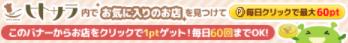 gd_ヒトサラ_1