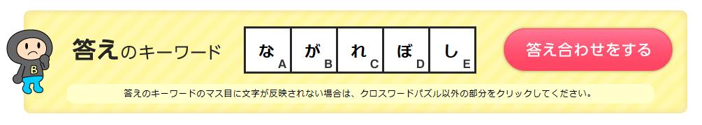 BIGLOBEクロスワード2