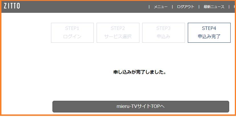 みえるTV3