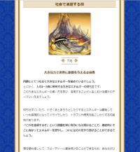 20170722-すぁしゃ-6 マーリさん音魂姓名判断