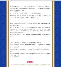 20170722-すぁしゃ-7 マーリさん音魂姓名判断