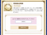 20170722-まゆら-1 マーリさん音魂姓名判断
