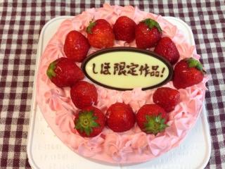 限定品ケーキ