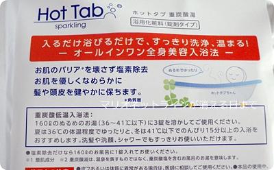 プレミアムホットタブ重炭酸湯で重炭酸低温入浴する方法