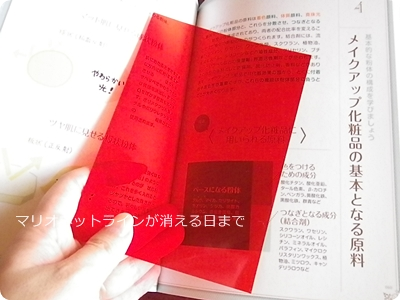 赤い文字が隠れて見える赤シート