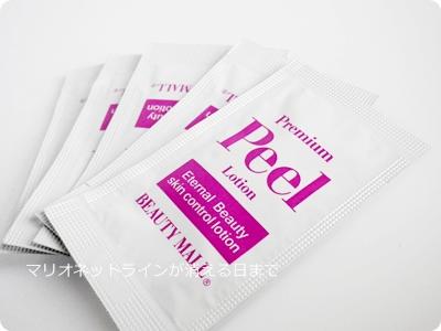 角質柔軟化粧水ピールローション5包