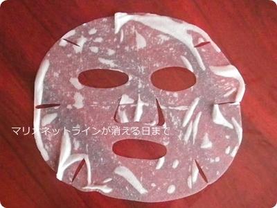 Wフラーレンマスクを広げたところ
