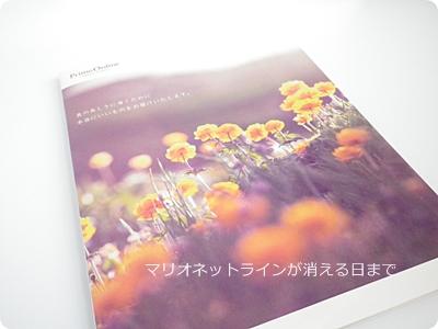 プリモディーネスキンケアシリーズのガイドブック