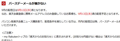 バースデーメール配信日のお知らせ