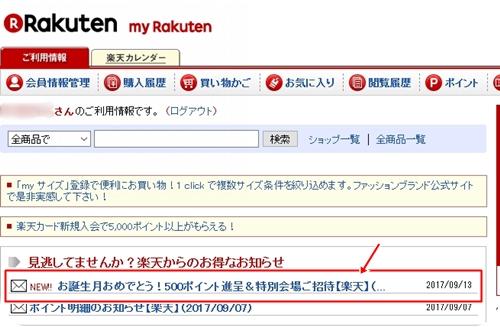 my rakutenでお誕生日メールが確認できる
