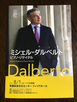 ミシェル・ダルベルト