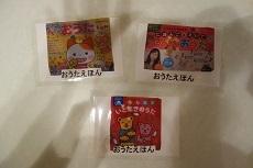 お歌絵本のカード0727 - コピー