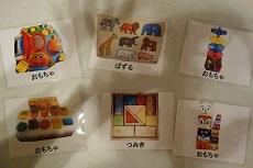 玩具に関するカード0727 - コピー