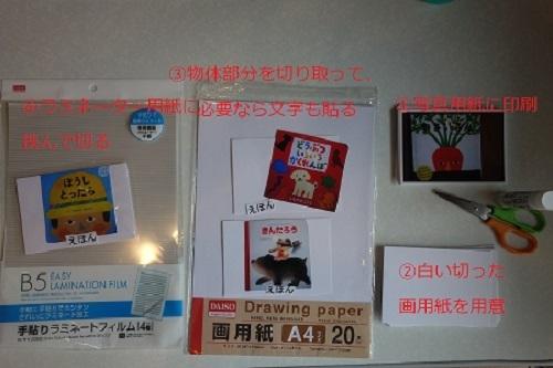 絵カード手順0727