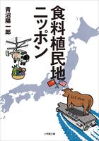 『食料植民地ニッポン』(小学館文庫)