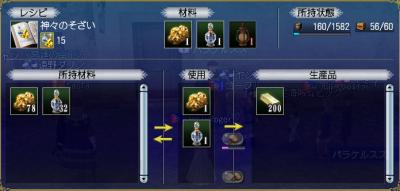 錬金イベで錬金上げ3