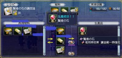 錬金イベで錬金上げ7