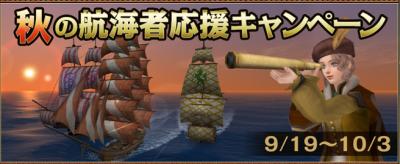 秋の航海者応援キャンペーン