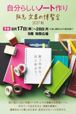 170804阪急文具博2017秋