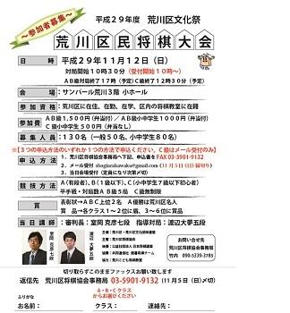 H29年荒川区民将棋大会チラシ1-2
