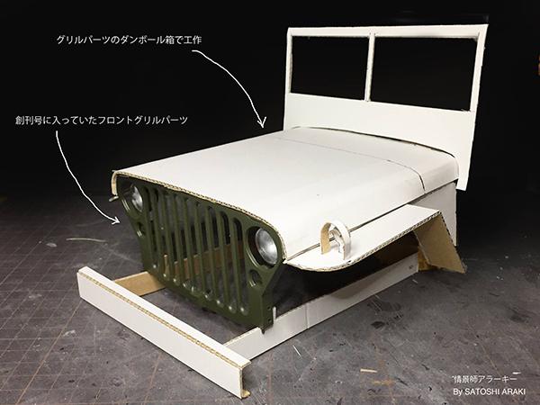 Blog_Jeep3.jpg