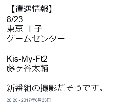 【画像】キスマイ・藤ヶ谷太輔が『namco王子サンスクエア店』でロケ!新番組の撮影か?
