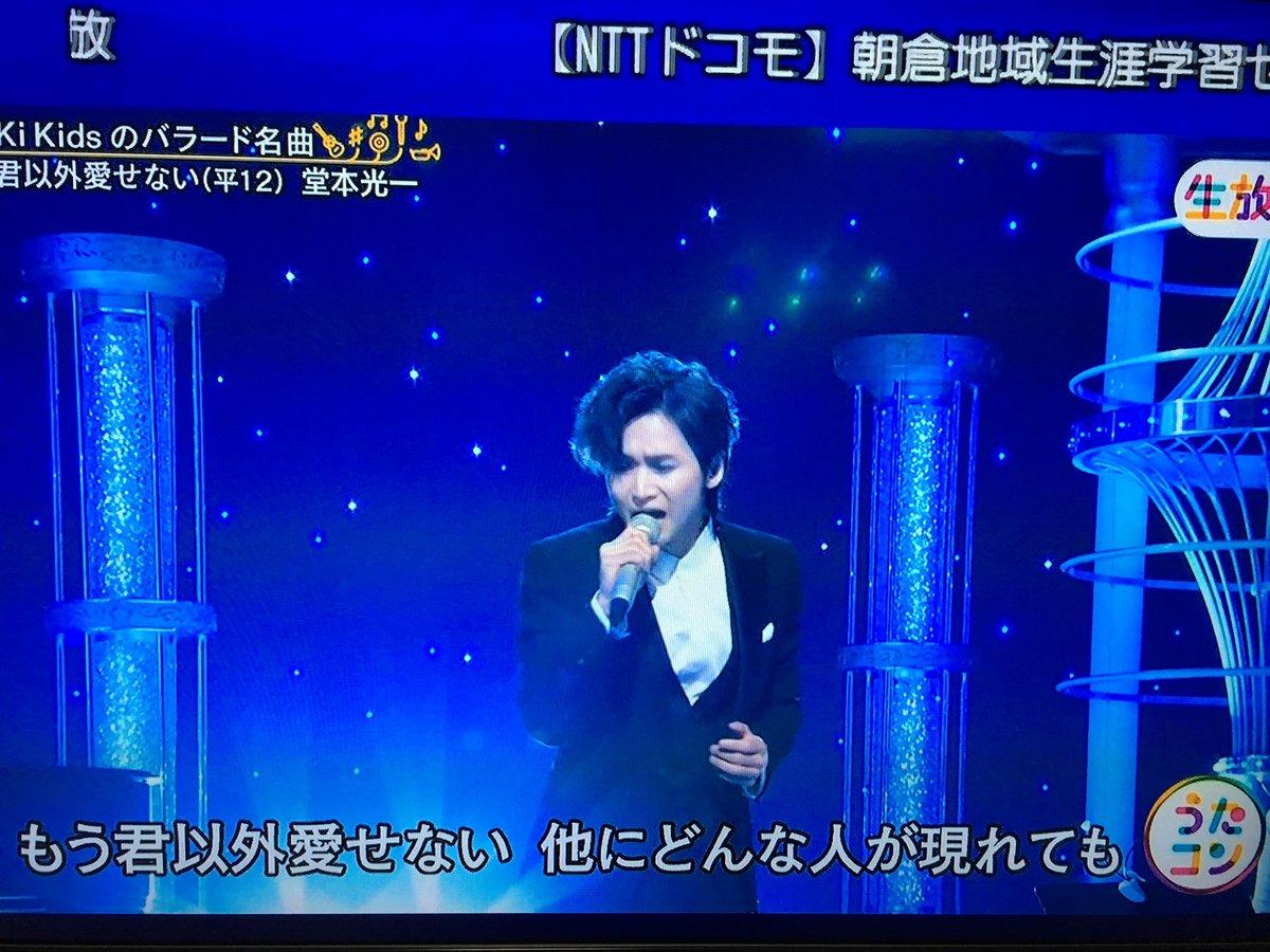 【うたコン】KinKi Kids堂本光一が入院中の堂本剛に歌で伝えたメッセージにファン涙!