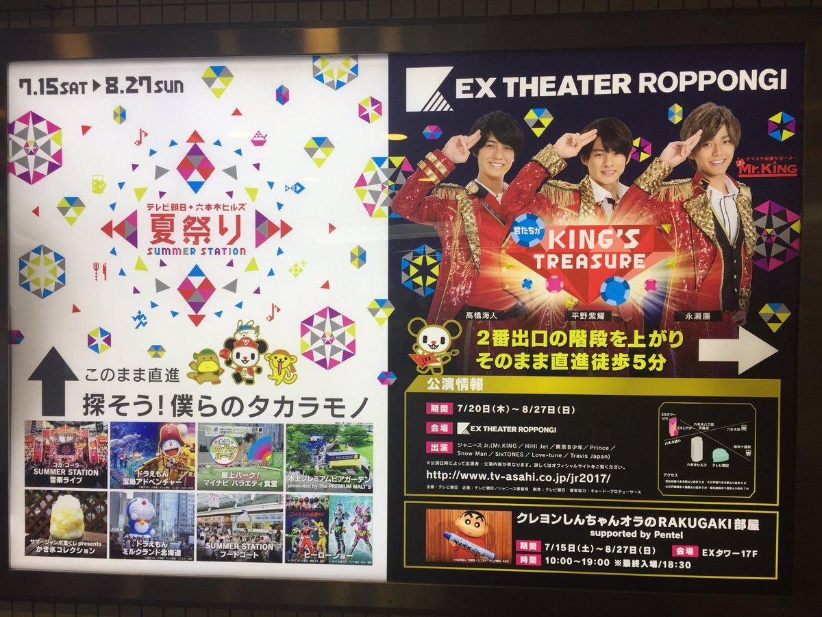 """【サマステ】Mr.KINGがハイタッチ""""マラソン""""イベント→三者三様のハイタッチにファン感動!"""