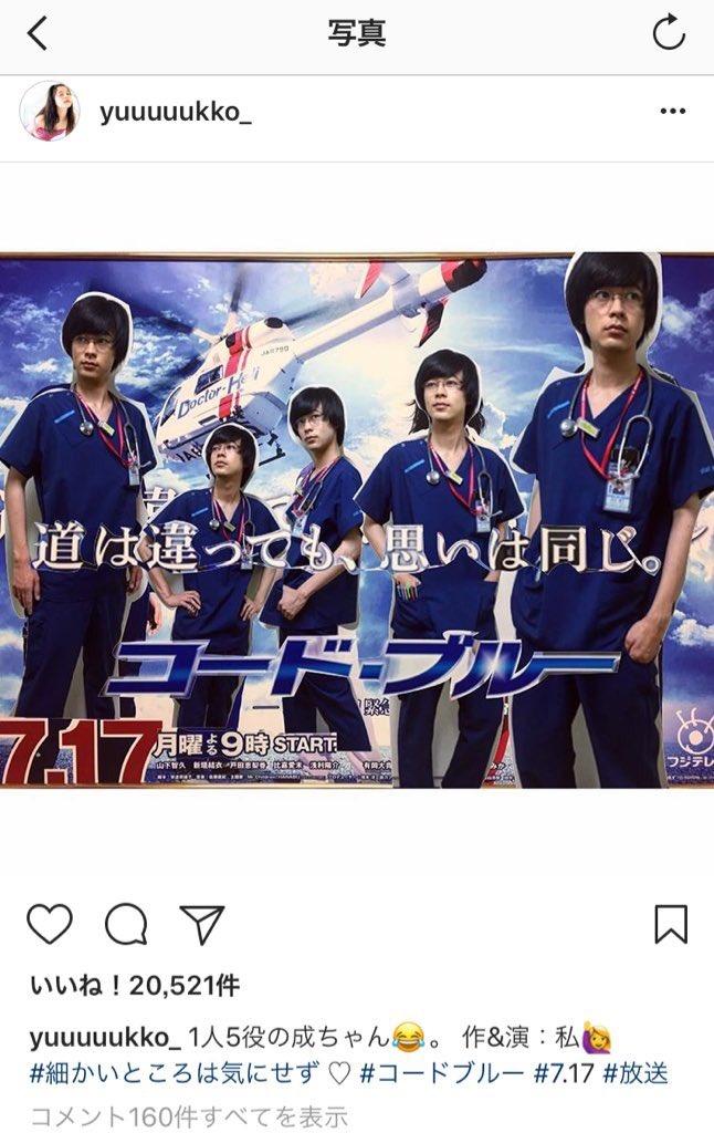 『コード・ブルー』新キャストの新木優子と成田凌がクソコラ画像をインスタに投稿し大炎上wwwwww