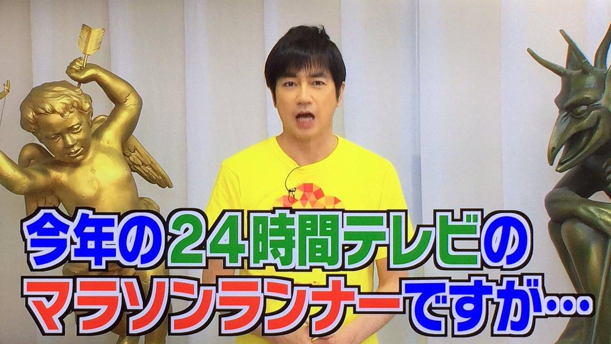 【悲報】24時間テレビのマラソンランナー当日発表に非難殺到でSNS大炎上!