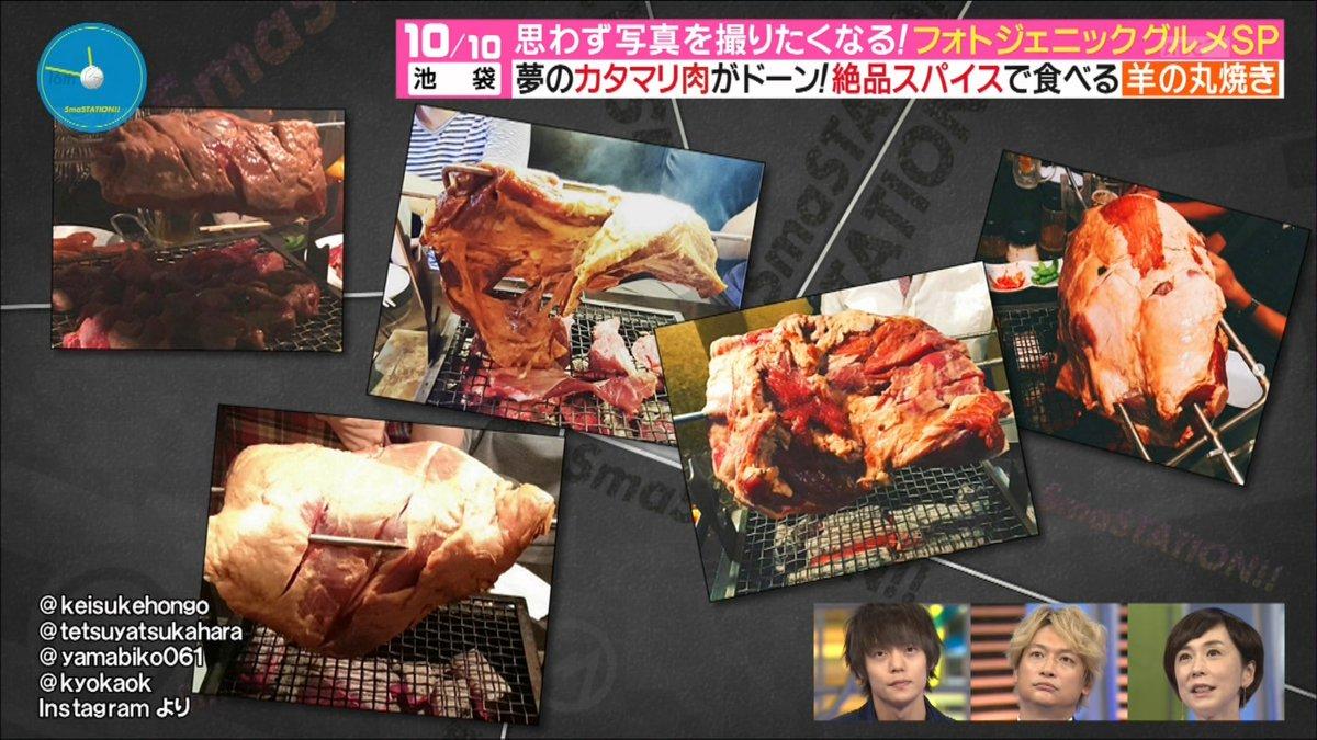 香取慎吾がMCの『スマステ』で羊の丸焼きが紹介されSMAPファンが荒ぶる事案が発生wwwwww