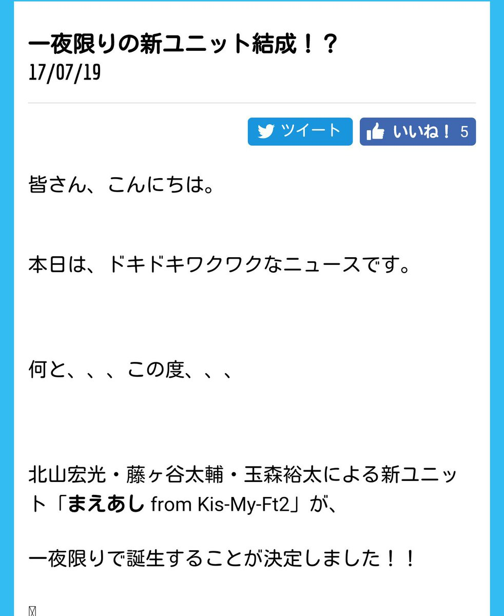 【まえあし from Kis-My-Ft2】北山宏光・藤ヶ谷太輔・玉森裕太による新ユニットに賛否!