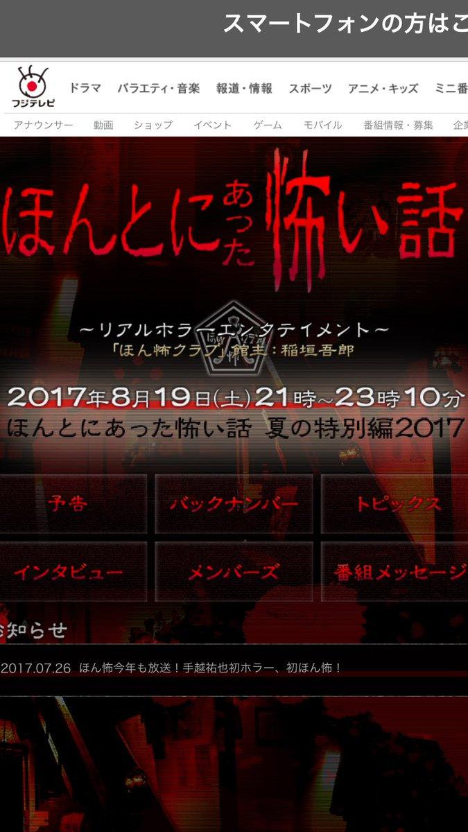 稲垣吾郎が『ほん怖』のナビゲーターに確定し、『おじゃMAP』で心霊ネタ募集は香取慎吾との共演フラグ?
