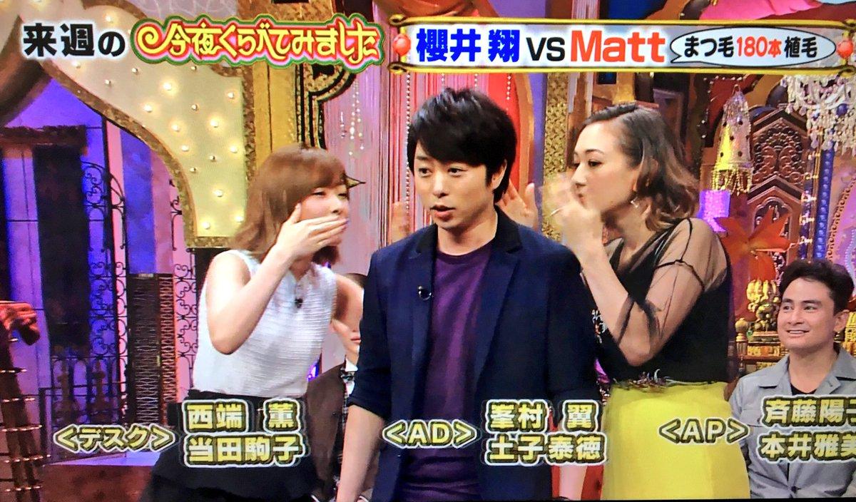 【今夜くらべてみました】嵐・櫻井翔はオネエさんの匂い!香水は現在も「TOMMY(トミー)」を愛用?