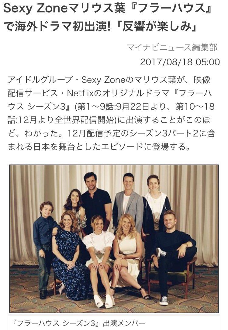 【朗報】マリウス葉が『フラーハウス』に出演決定!Sexy Zoneもライブシーンでドラマに登場!!